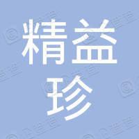 精益珍食品(漳州)有限公司