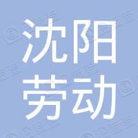 沈阳北站劳动服务公司