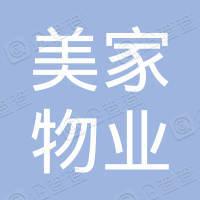 赣州美家物业管理有限公司