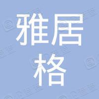 天津雅居格家具有限公司