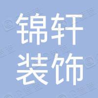黄梅县锦轩装饰工程有限公司