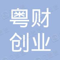 广东粤财创业投资有限公司