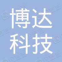 广东博达科技有限公司
