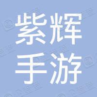 上海紫辉手游创业投资合伙企业