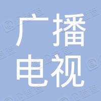 贵州省雷山县广播电视台