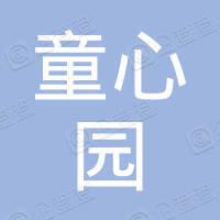 安徽童心园校车服务有限公司