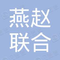 燕赵联合实业集团有限公司