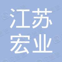 江苏宏业新能源有限公司