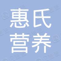 惠氏营养品(中国)有限公司上海分公司