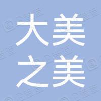 涿州秉承大美之美信息技术咨询服务中心