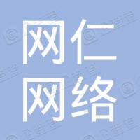 南通网仁网络科技有限公司