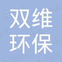 西安双维环保纸业有限公司