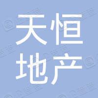北京天恒房地产股份有限公司