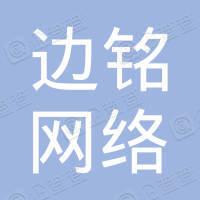 杭州边铭网络技术有限公司