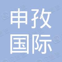 天津申孜国际贸易有限公司