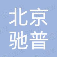 北京驰普网络技术有限公司