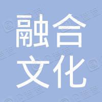 深圳融合文化创意产业有限公司