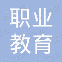 天津职业教育投资发展有限公司