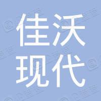 佳沃(青岛)现代农业有限公司