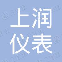 上海上润仪表科技有限公司