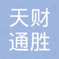 天津天财通胜科技有限公司