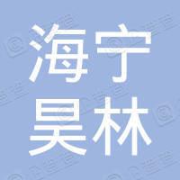 浙江海宁昊林投资合伙企业(有限合伙)