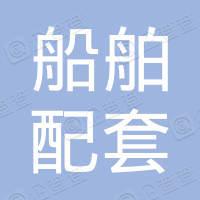 武汉船舶配套工业园有限公司