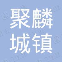 四川省聚麟城镇建设开发集团有限公司