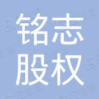 松树铭志(上海)股权投资管理有限公司