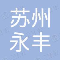 苏州永丰机动车驾驶员培训中心