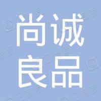 深圳尚诚良品科技有限公司