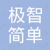 北京极智简单科技有限公司