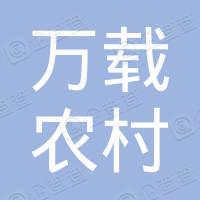 江西万载农村商业银行股份有限公司罗城支行