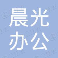 石家庄晨光办公用品有限公司