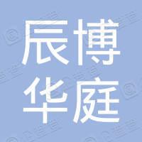 威海辰博华庭酒店管理有限公司