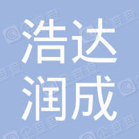 浩达润成策划管理服务(深圳)有限公司