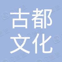 河南洛邑古城文化旅游发展有限公司