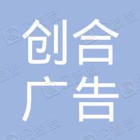 北京创合广告有限公司