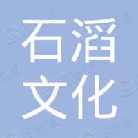 府谷县石滔文化传媒有限责任公司