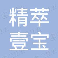佛山市顺德区精萃壹宝教育咨询服务中心