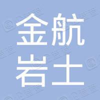 北京金航岩土工程有限责任公司