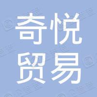 奇悦贸易(上海)有限公司