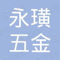 海南永璜五金有限公司