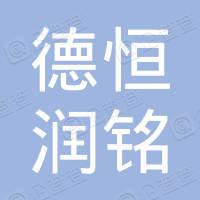 深圳市德恒润铭投资企业(有限合伙)