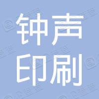 广州市番禺区钟声印刷厂
