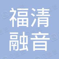 福清市融音石油液化气有限公司阳下街道作坊村供应站