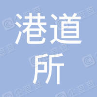 深圳市港道所工程顾问有限公司