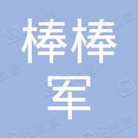 重庆市合川区棒棒军电子商务有限责任公司