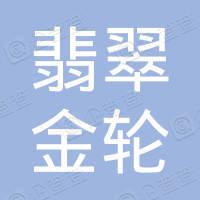 株洲翡翠金轮置业有限公司
