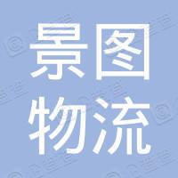 景图物流科技(上海)有限公司